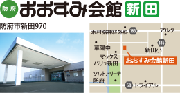 おおすみ会館新田